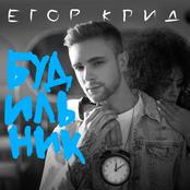 Егор Крид - Будильник - Single