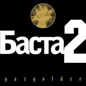 БАСТА - #2