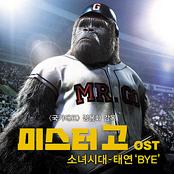미스터고 OST `BYE`