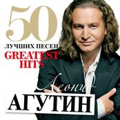 Леонид Агутин - 50 Лучших Песен