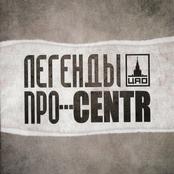 Легенды Про...CENTR