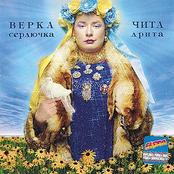 Верка Сердючка - Чита Дрита