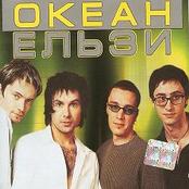Океан Ельзи - Для тебе (Mastered by Roxio WinOnCD)
