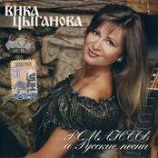 Романсы И Русские Песни