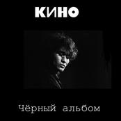 Виктор Цой - Чёрный альбом
