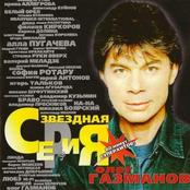 Олег Газманов - Звездная Серия