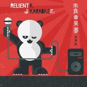 Is For Karaoke EP Pt. 2