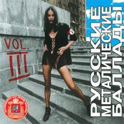 Russian Metal Ballads. Vol. 3