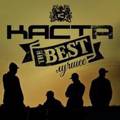 Каста - The Best