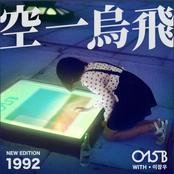 New Edition 1992