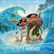 モアナと伝説の海 オリジナル・サウンドトラック (英語版)