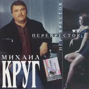 Михаил Круг - Перекрёсток