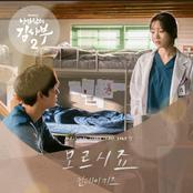 Dr. Romantic 2 OST Part.7