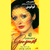 Googoosh: 40 Golden Hits Of Googoosh