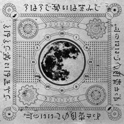 Imawa Imade Chikaiwa Emide - EP
