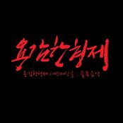 슬픈 음악 (Digital Single)