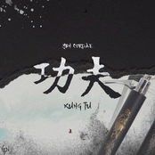 Kung Fu [Explicit]
