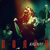 Kadnay - КрапкаКома