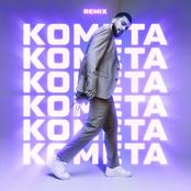 Комета (Remix)