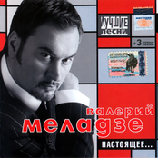 Валерий Меладзе - Настоящее