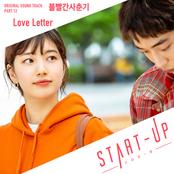 START-UP (Original Television Soundtrack) Pt. 12