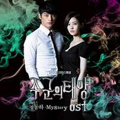 Master`s sun OST Part 5