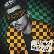 Дима Билан - Полуночное такси