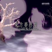 東方夢終劇 ~ Concealed the Conclusion