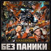 Без паники (Deluxe Version)