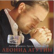 Леонид Агутин - Любовь. Дорога. Грусть и радость