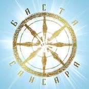 Сансара (feat. Диана Арбенина, Александр Ф. Скляр, Сергей Бобунец, Sunsay, Скриптонит, Ант (25/17)