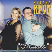 Михаил Круг - Мышка