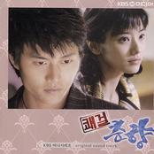 Sassy Girl Choon Hyang Original Soundtrack (Korean Drama) [쾌걸춘향]
