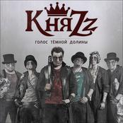 КняZz - Голос темной долины