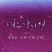 Where Stars Land, Pt. 2 (Original Television Soundtrack) - Single