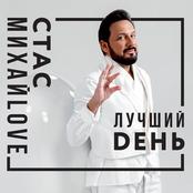 Стас Михайлов - Лучший день