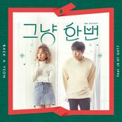 그냥 한번 Just because (feat. JB) - Single