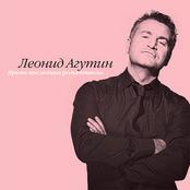 Леонид Агутин - Время Последних Романтиков