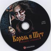 Продавец Кошмаров (2006, Никитин)