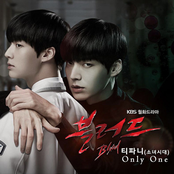 블러드 (Original Television Soundtrack) Part. 1