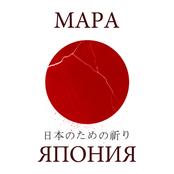 Япония (SP)