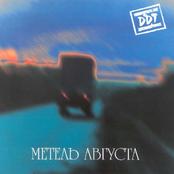 ДДТ - Метель августа