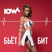IOWA - Бьёт бит