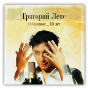 Григорий Лепс - Избранное...10 лет