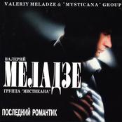 Валерий Меладзе - Последний романтик