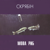 Мова риб