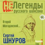 Второй Магаданский...
