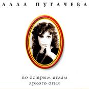 Алла Пугачёва - Коллекция, ч. 1. По острым иглам яркого огня