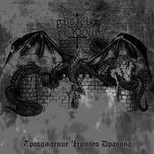 Пробуждение Чёрного Дракона