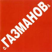 Олег Газманов - Красная книга